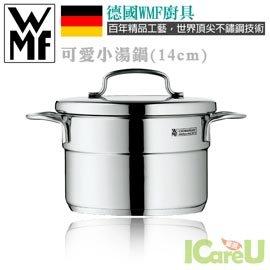 《出清特賣》【德國WMF】可愛小湯鍋(14cm)