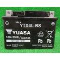 機車電池4號 機車電瓶4號 機車4號電池 機車4號電瓶 YUASA 湯淺電池 YTX4L-BS 輕型機車 SYM KYMCO YAMAHA 三陽 光陽 山葉 50cc電池