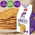 康健生機 恩里克王子椒鹽蘇打餅(12包/袋)