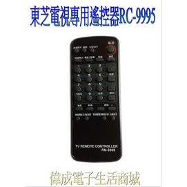 ~偉成電子 商場~東芝傳統電視遙控器 遙控器 :RM~9995