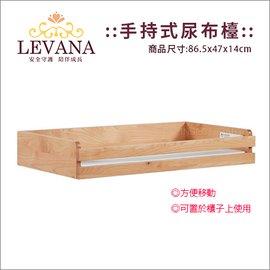✿蟲寶寶✿【LEVANA】手持式尿布檯 方便移動 尿布台 附防水軟墊