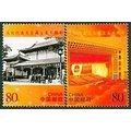 2004-20《人民代表大會成立五十周年》紀念郵票