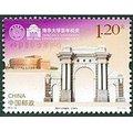 2011-8 【 清華大學百年校慶 】紀念郵票