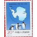 J177 南極條約生效四十周年 紀念郵票