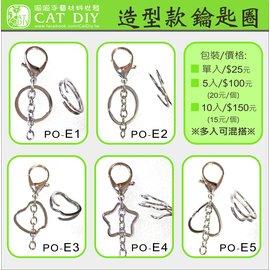 喵喵~ 鑰匙圈 5入~DIY材料 吊繩 手藝材料 手機繩 項鍊 手鍊 吊飾 DIY  材料
