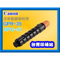 CANON NPG-51 影印機原廠碳粉