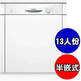BOSCH半嵌式洗碗機~13人份 SMI53D02TC