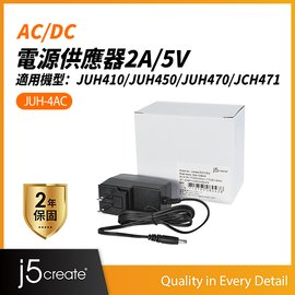 Kaijet j5create AC/DC 電源供應器-JUH4AC
