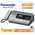 全新Panasonic KX-516 感熱紙傳真機 KX-516 國際KX-516傳真機 Panasonic KX516 KX516