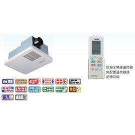 康乃馨暖風換氣乾燥機BS-130(110V)/BS-130A(220V)