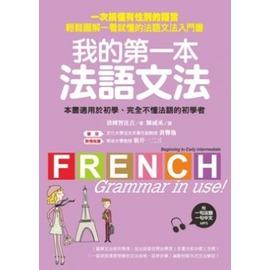 我的第一本法語文法:一次搞懂有性別的語言!輕鬆圖解一看就懂的法語文法入門書(附一句法文、一