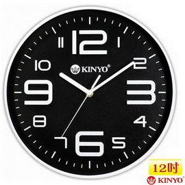 KINYO CL-122 369時尚靜音掛鐘