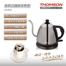 THOMSON湯姆盛 咖啡細口壺304不鏽鋼快煮壺(0.8ml) SA-K02