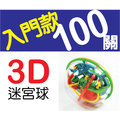 ☆蠟筆小屋☆ 熱銷!! 3D立體迷宮球 魔力益智球 100關3D益智球 軌道球 迷宮球 橢圓形益智球 魔幻智力球 飛碟迷宮