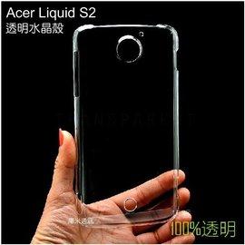 *PHONE寶*Acer Liquid S2 羽翼水晶保護殼 透明保護殼 硬殼 保護套