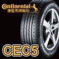 【轟鑫汽車】馬牌輪胎Continental/CEC5/185/55R15 82H