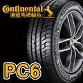 【轟鑫汽車】馬牌輪胎Continental/PC6/225/55R18 98H