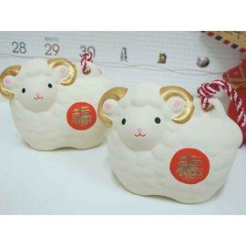 美家園日本生活館~日本帶回 藥師窯 陶瓷 開運招福 生肖擺飾 家飾 ~微笑羊陶鈴