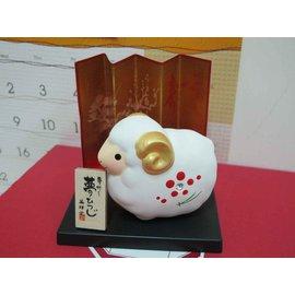 美家園日本生活館~日本帶回 藥師窯 陶瓷 開運招福 生肖擺飾 ~招福羊 擺飾