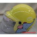 《福利社》華泰 KK K-856 856C-04 P714 (黃) 大象 長頸鹿 鱷魚 兒童專用 小童 輕量 半罩式 四分之三 安全帽 附抗UV安全鏡片