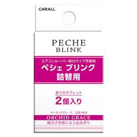 車資樂㊣汽車用品【1869】日本CARALL PECHE BLINK 汽車冷氣出風口夾式芳香劑補充包2入-5味選擇