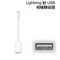 APPLE正原廠 APPLE Lightning USB 相機轉接器 支援 IPAD/IPAD AIR /IPAD MINI 可分期