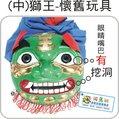 河馬班-懷舊童玩-神童與獅王-舞獅(中獅王)表演道具