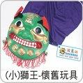 河馬班-懷舊童玩-神童與獅王-舞獅(小獅王)表演道具