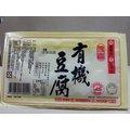 【傳貴】有機豆腐