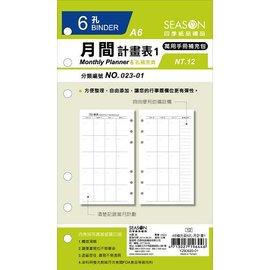 A6補充頁6孔-月計畫.活頁紙.內頁.50K.四季紙品禮品 YZ60623