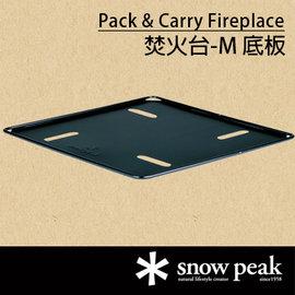 【鄉野情戶外用品店】Snow Peak |日本| 焚火台-M 底板∕ST-033BP【M號】