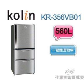 吉灃電器~Kolin 歌林 ~ 560L 3門電冰箱 ~ KR-356VB01 ~ ~ 另售~KR-348V01