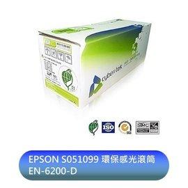 【新風尚潮流】榮科 Cybertek EPSON S051099環保感光滾筒 EN-6200-D