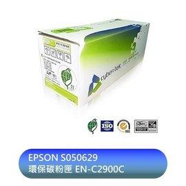 【新風尚潮流】榮科 Cybertek EPSON S050629環保碳粉匣 EN-C2900C