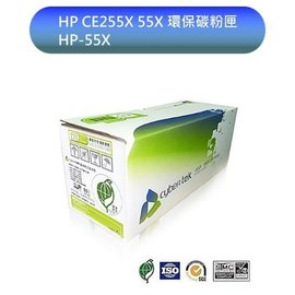 榮科 環保碳粉匣 【HP-55X】 HP CE255X 55X環保碳粉匣 新風尚潮流