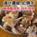【OurMart嚴選食坊】骨頭看得到肉也很實在★紅燒羊肉爐*2★遵循古法配方溫和真材實料