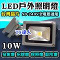 T5達人 LED 10W 戶外照明燈 投射燈 招牌燈 探照燈 庭院燈 複金屬燈 台灣晶片 20W 30W 50W 250W 400W 可參考