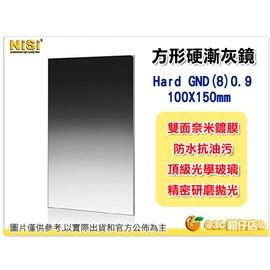 24期0利率  NISI 方形鏡片 硬漸變鏡 Hard nano GND8 0.9 漸層