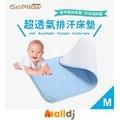Malldj親子購物網 - GIO Pillow  Kids Mat 超透氣排汗嬰兒床墊 (M)【藍】 #PB97708032013400