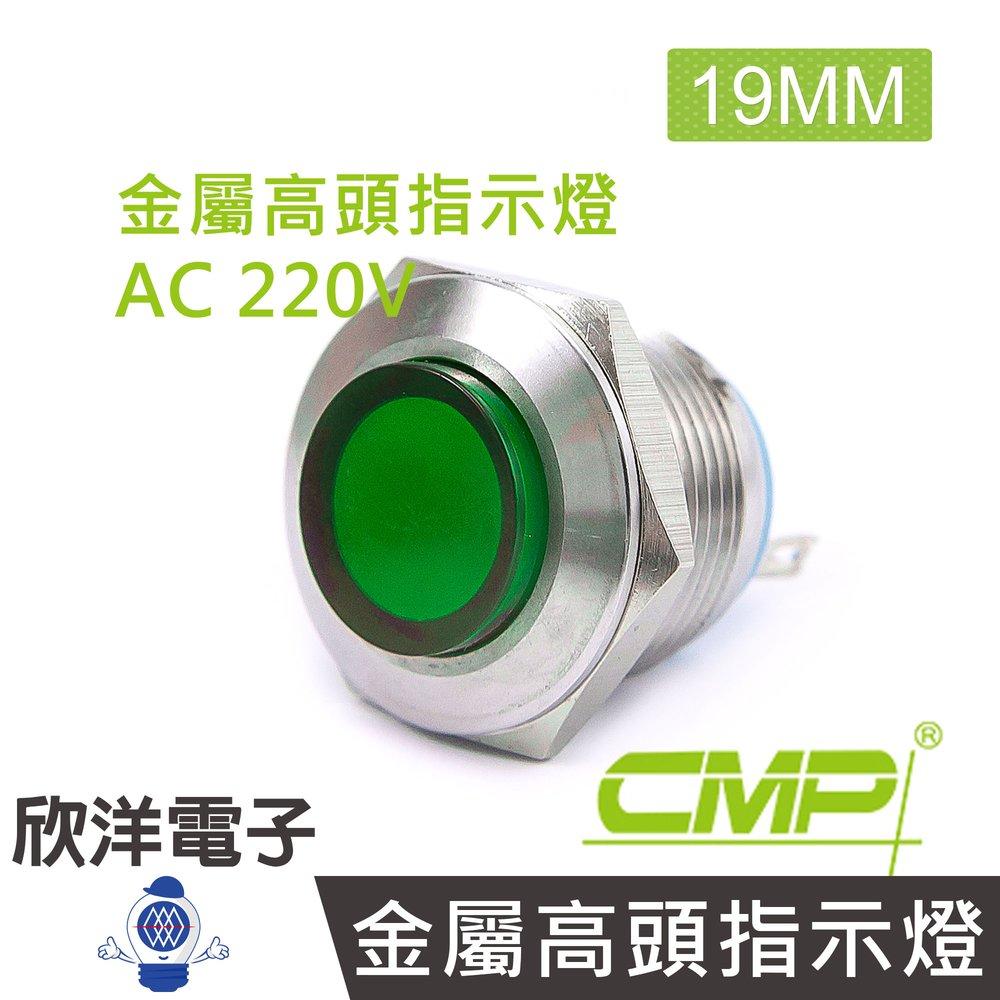 ~ 欣洋電子 ~ 19mm不鏽鋼金屬高頭指示燈 焊線式  AC220V  S19241~2