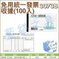 【藍貓BlueCat】【美加美】【3073B】免用統一發票收據(100入)╱本收據/送貨單帳冊/收據/傳票憑證/帳冊/手冊/筆記簿