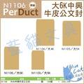 【藍貓BlueCat】【博崴(PerDuct】【N1106】大6K中興牛皮公文封/10個公文封/ 氣泡袋/ 信封/ 公文袋/ 資料袋