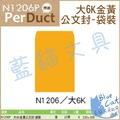 【藍貓BlueCat】【博崴(PerDuct】【N1206P】大6K金黃公文封-袋裝/包公文封/ 氣泡袋/ 信封/ 公文袋/ 資料袋