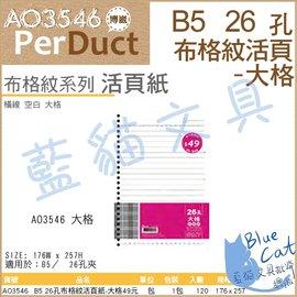 【藍貓BlueCat】【博崴(PerDuct】【AO3546】B5 26孔布格紋活頁紙-大格49元/本活頁紙/ 筆記簿/ 記事本/ 筆記本