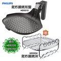 ◤贈串燒烤架HD9904◢ PHILIPS 飛利浦 健康氣炸鍋專用煎烤盤 HD9910 -適用於HD9220&HD9230