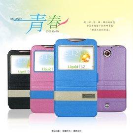 【福利品】Acer Liquid S2 青春系列 視窗側掀皮套 視窗皮套 可立式 側翻 皮套 手機套 保護套