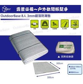【登山屋】【Outdoorbase】8人3mm鋁箔防潮墊  21546  300*300cm
