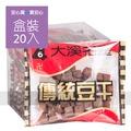 【大溪】傳統豆乾,20包/盒