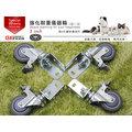 輪子 角鋼架儀器輪+鍍鋅連接片 全新 3英吋 收納層架 配件輪 推車輪 五金輪子 pu輪 【空間特工】