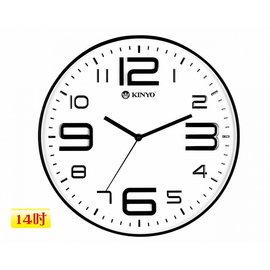 KINYO 金葉 CL-141 簡約浮雕靜音14吋掛鐘 時鐘